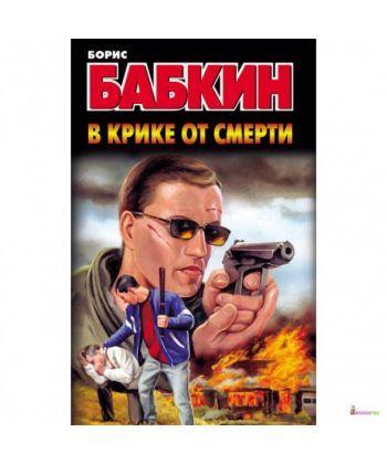 В крике от смерти - Бабкин Б. Н. - АСТ