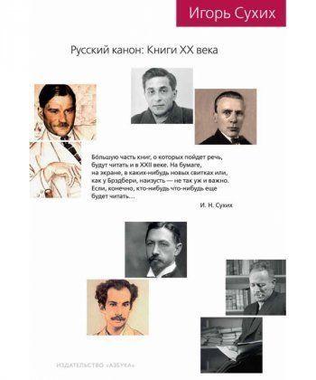 Русский канон:Книги ХХ века