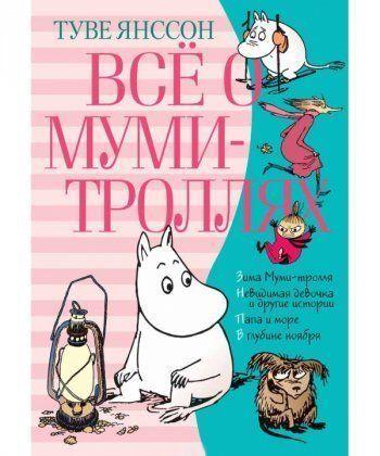 Все о Муми-Троллях. Кн.2