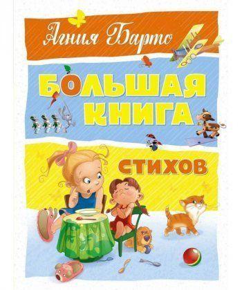 Большая книга стихов (нов. оф)