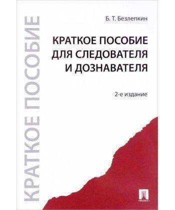 Краткое пособие для следователя и дознавателя (2-е изд.)