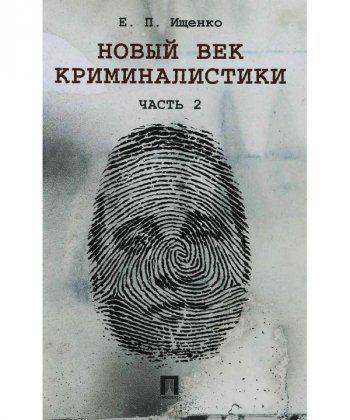 Новый век криминалистики. Часть 2