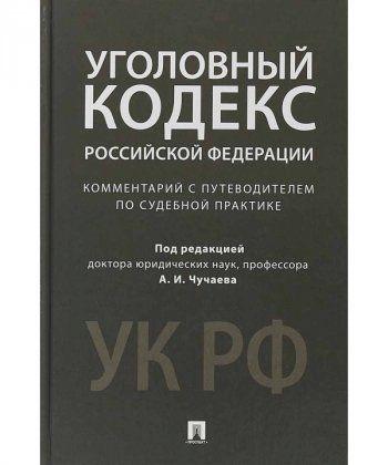 Комментарий к Уголовно-процессуальному кодексу РФ (постатейный). Уч. пос