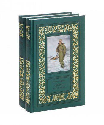 Избранное. Гофман (в 2 томах)