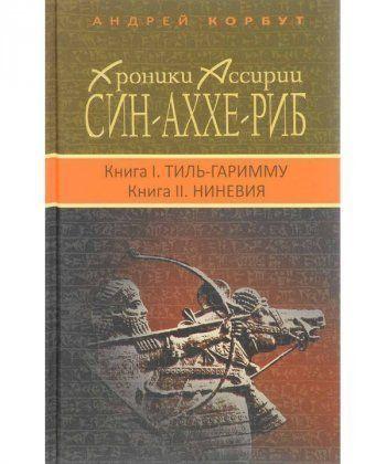 Хроники Ассирии. Син-Аххе-Риб. Кн.1. Тиль-Гаримму. Кн.2. Ниневия