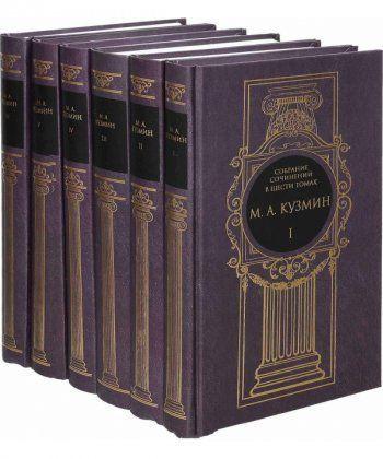 Кузмин. С/С в 6-ти томах