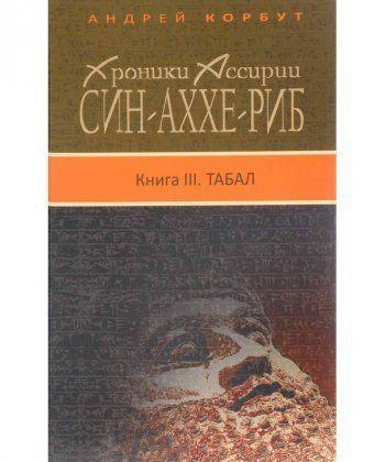Хроники Ассирии. Син-Аххе-Риб. Кн.3. Табал