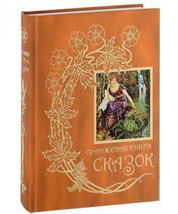 Оранжевая книга сказок. Кн.10