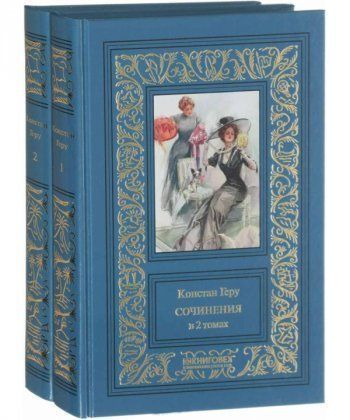 Сочинения в 2 томах. Геру (Компл. в 2-х тт.)