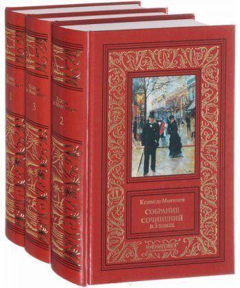 Собрание сочинений в 3 томах. Монтепен (Компл. в 3-х тт.)