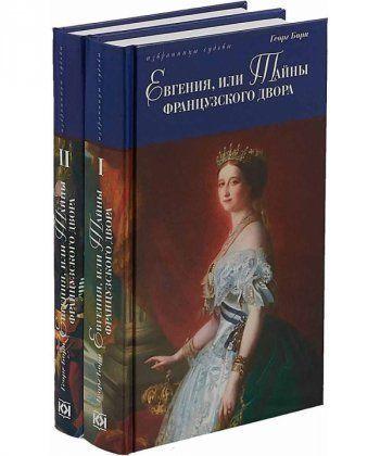 Евгения,или Тайны французского двора (Компл. в 2 тт.)