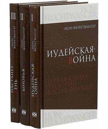 Фейхтвангер. Трилогия (Компл. в 3-х томах) Иудейская война. Сыновья. Настанет день