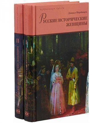 Русские исторические женщины (Компл. в 2-х тт.)