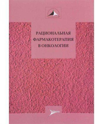 Рациональная фармакотерапия в онкологии:руководство для практикующих врачей
