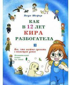 Как в 12 лет Кира разбогатела. Кн.3. Все,что можно сделать с помощью денег (12+)