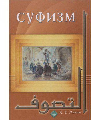Суфизм (16+)