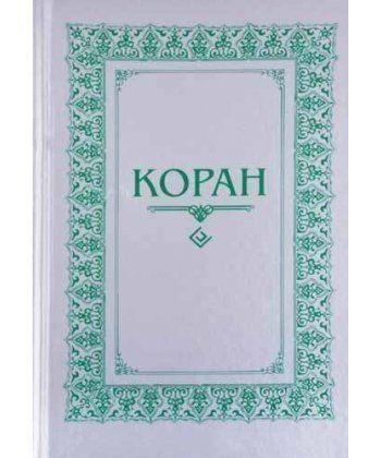 Коран. (м/ф. тв. серый.) Перевод с арабского и комментарий Османова