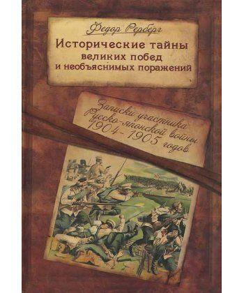 Исторические тайны великих побед и необъяснимых поражений