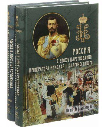 Россия в эпоху царствования Императора Николая II Благочестивого (Комплект в 2-х