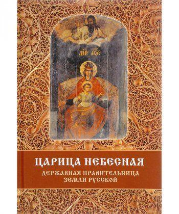 Царица Небесная-Державная Правительница Земли Русской