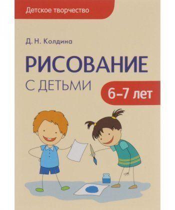 Рисование с детьми 6-7 лет