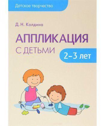 Аппликация с детьми 2-3 лет