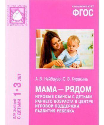 Мама-рядом. Игровые сеансы с детьми раннего возраста в центре игровой поддержки р