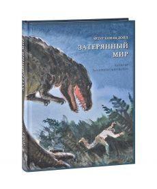 Затерянный мир (худ. Шевченко В.)