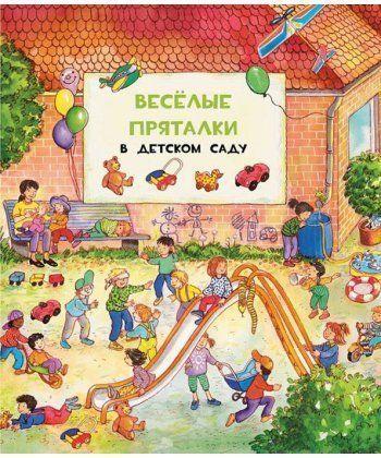 Веселые пряталки. В детском саду/За городом (книга-перевертыш)