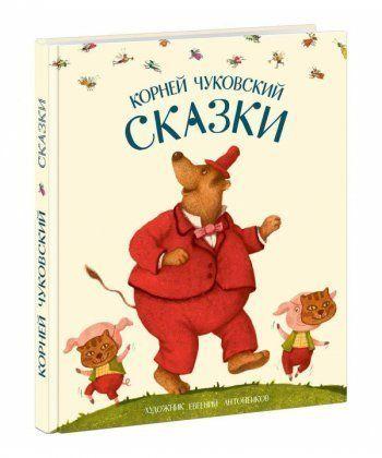 Сказки. Чуковский (илл. Антоненкова Е)