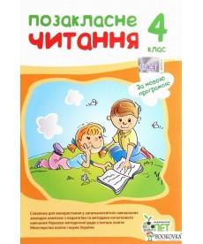 Позакласне читання. 4 клас