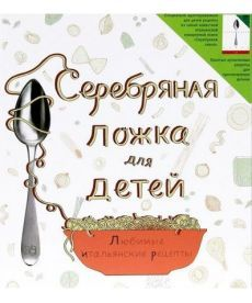 Серебряная ложка для детей. Итальянская поваренная книга