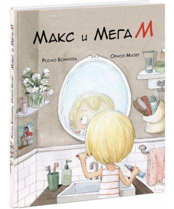 Макс и МегаМ
