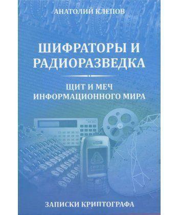 Шифраторы и радиоразведка. Щит и меч информационного мира