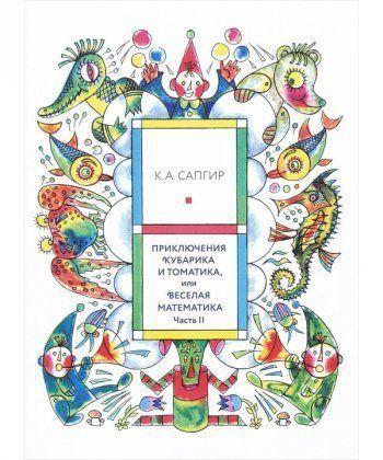 Приключения Кубарика и Томатика,или Веселая математика. Часть II. Как искали Лошар