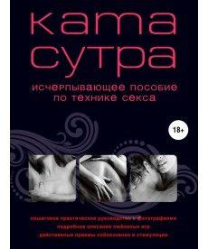 Камасутра XXI века. Исчерпывающее пособие по технике секса