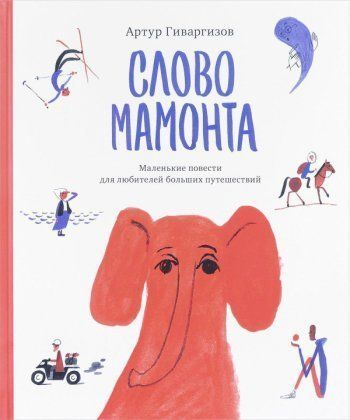 Слово мамонта