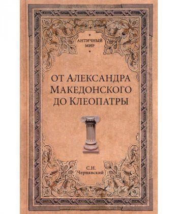 От Александра Македонского до Клеопатры