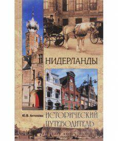 Нидерланды. Исторический путеводитель