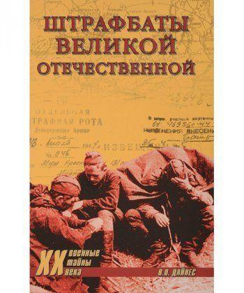 Штрафбаты Великой Отечественной
