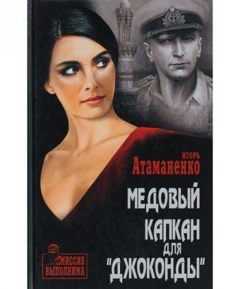 """Медовый капкан для """"Джоконды"""""""