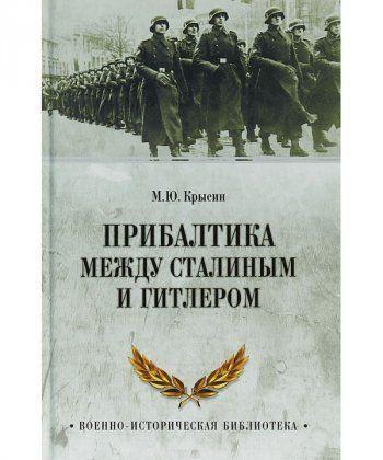 Прибалтика между Сталиным и Гитлером