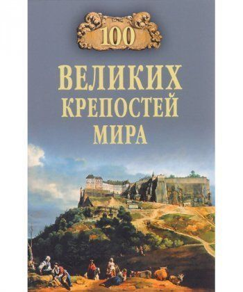 100 великих крепостей мира