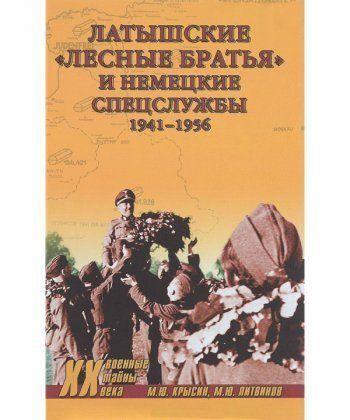 Латышские лесные братья и немецкие спецслужбы. 1941-1956