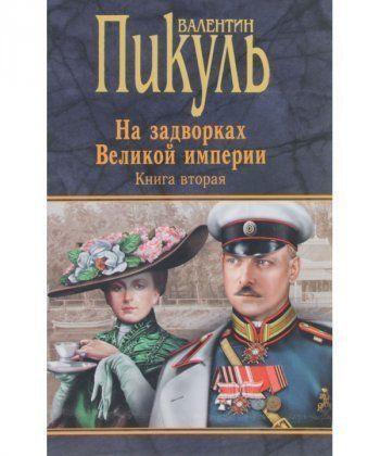 На задворках Великой империи. Кн.2