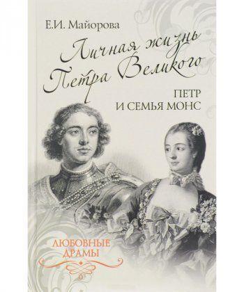 Личная жизнь Петра Великого. Петр и семья Монс
