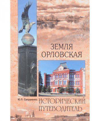 Земля Орловская. Исторический путеводитель
