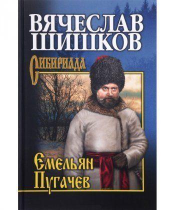 Емельян Пугачев. Кн.3