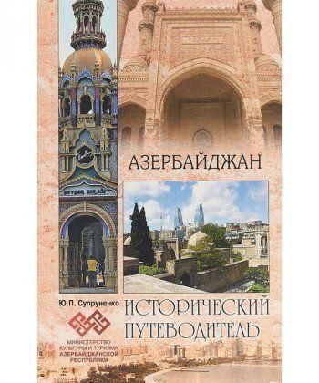 Азербайджан. Исторический путеводитель