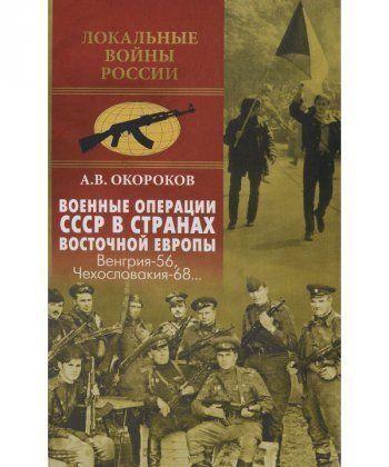 Военные операции СССР в странах Восточной Европы. Венгрия-56,Чехословакия-68